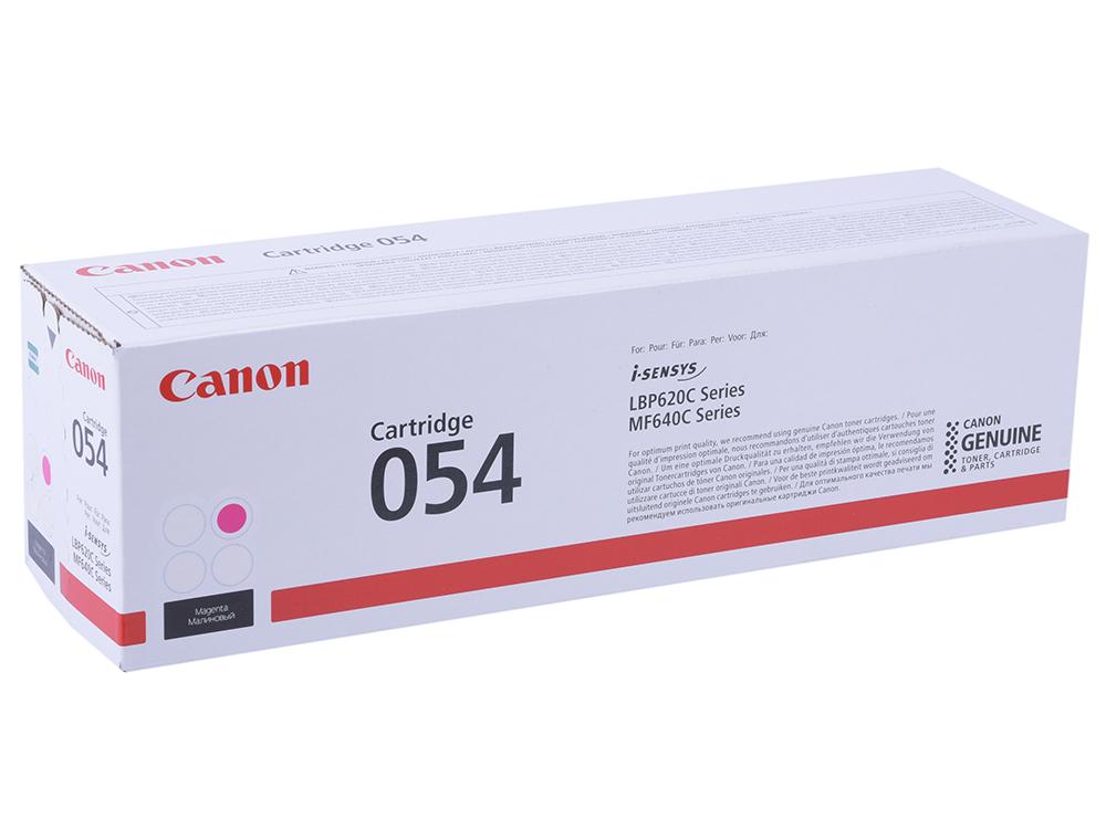 Картридж Canon 054 M пурпурный (magenta) 1200 стр. для Canon i-SENSYS LBP621/623 / MF641/643/645 тонер картридж canon 054 h пурпурный для лазерного принтера оригинал