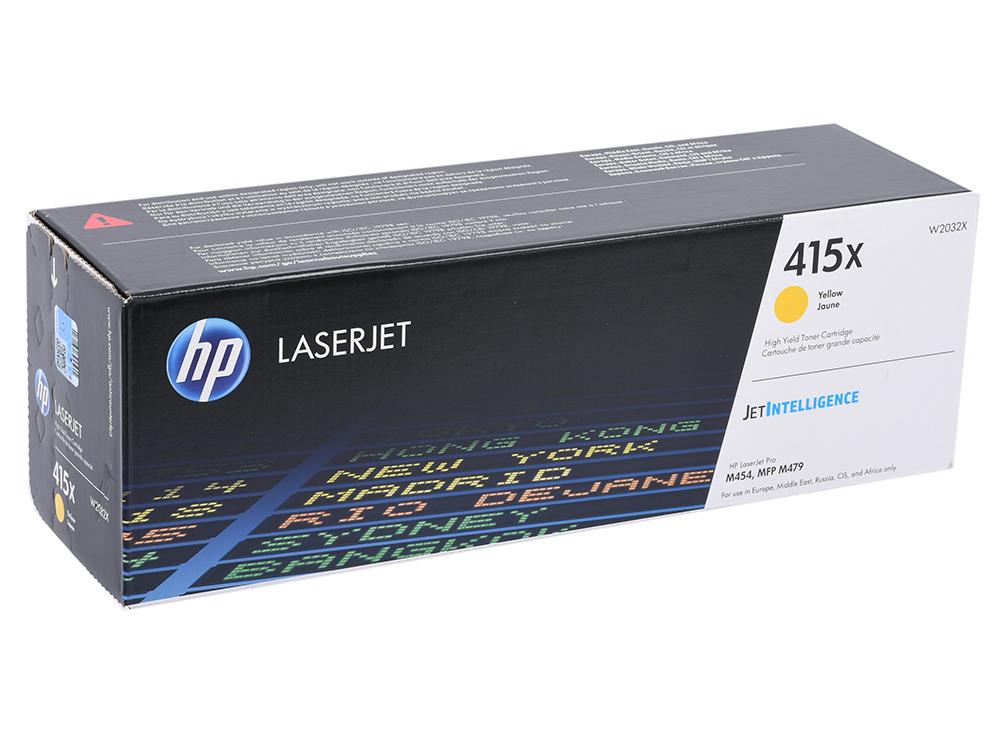 Картридж HP 415X (W2032X) желтый (yellow) 6000 стр для HP Color LaserJet Pro M454/479 цена