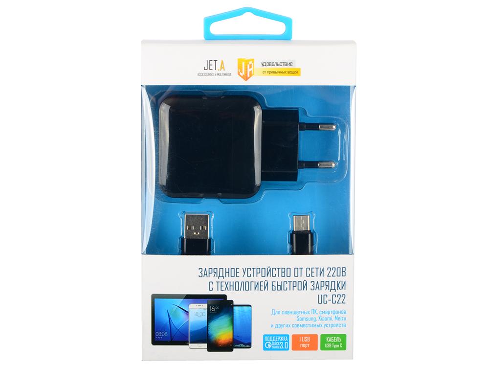 Универсальное зарядное устройство Jet.A от сети 220В UC-C22 черный, с поддержкой быстрой зарядки USB-порт, до 3.0А, кабель USB Type-C в оплётке сетевое зарядное устройство jet a uc c18 1 2 4 а usb c черный