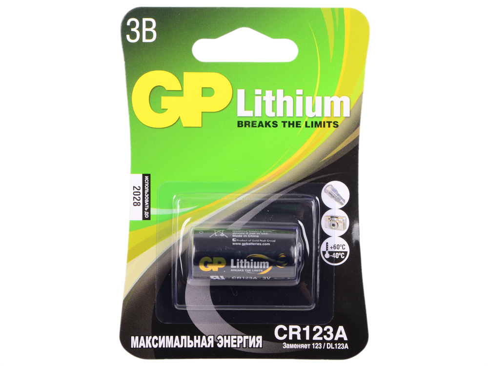 купить Батарея GP CR123A-2CR1 10/450 по цене 190 рублей