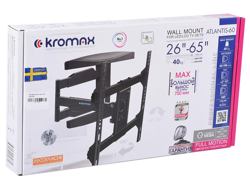 Фото - Кронштейн Kromax ATLANTIS-65 black, настенный, для TV 40-90, max 45 кг, 4 ст св., нак. ±12°, пов. 180°, от ст. 60-500 мм, max VESA 800x200 мм. кружка цветная внутри printio день св валентина