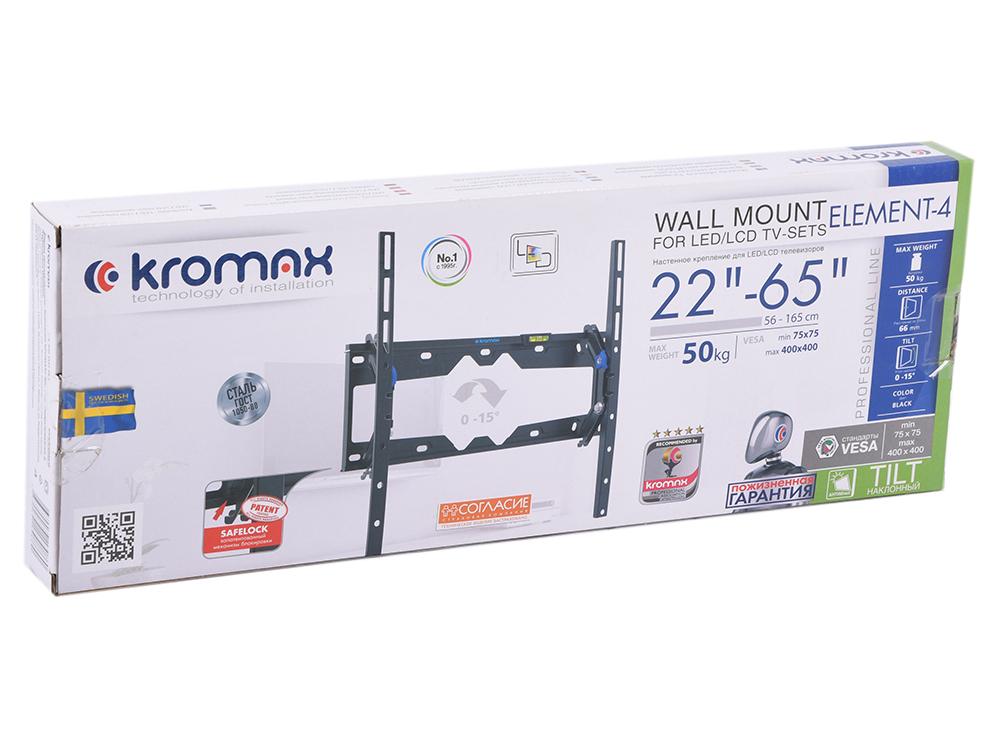 Фото - Кронштейн Kromax ELEMENT-4 для LED/LCD TV 22-65, max 50 кг, 1ст свободы, наклон 0°-15°, от стены 66мм, max VESA 400x400 мм, автомат замок - фиксатор max mara топ без рукавов