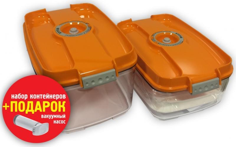 Набор контейнеров для вакуумного упаковщика Status VAC-REC-Bigger оранжевый