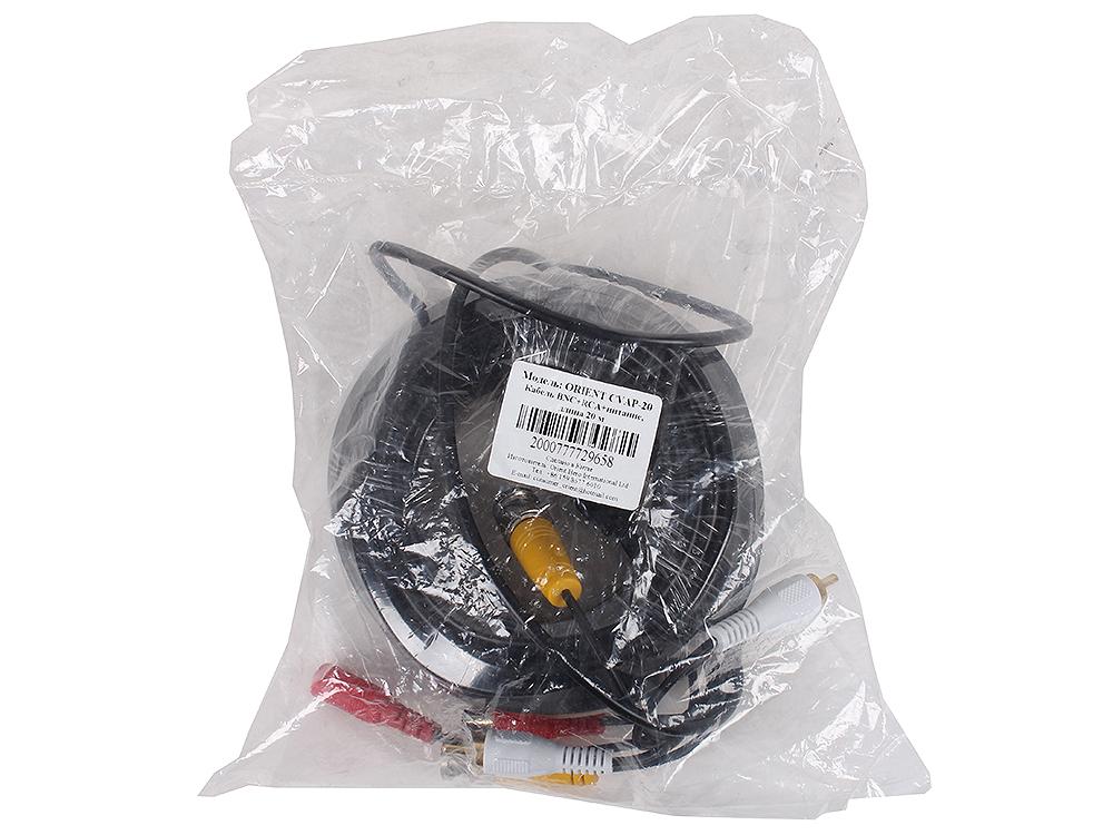 Кабель Orient для камер видеонаблюдения CVAP-20, видео BNC + аудио RCA + питание, 20 м, oem видео с веб камер онлайн