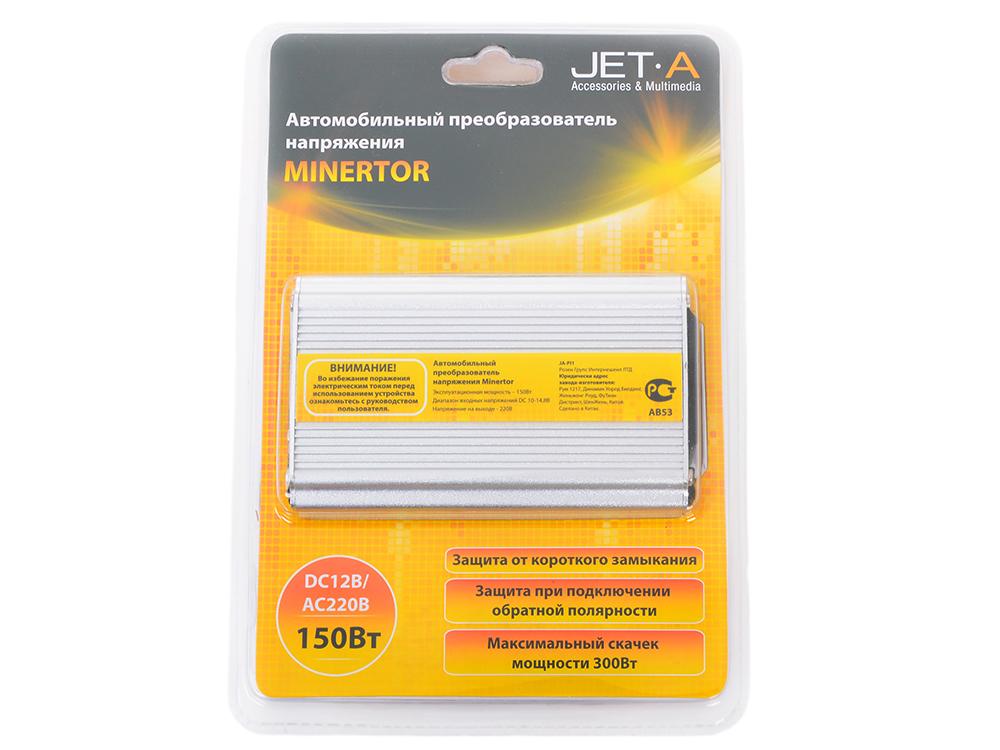 Фото - Инвертор авто Jet.A JA-PI1 (Преобразователь питания от прикуривателя 12-220В, мощность 150Вт, пиковая нагрузка до 300Вт инвертор авто jet a ja pi2