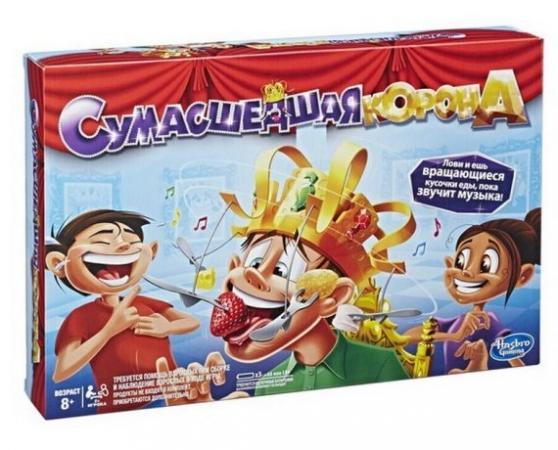 Настольная игра для вечеринки HASBRO Сумасшедшая корона настольная игра для вечеринки hasbro монополия моя первая игра a6984h