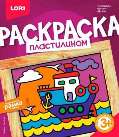Купить Раскраска пластилином Кораблик, Lori, Лепка и товары для творчества